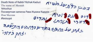 rabbi-yitzhak-kaduris-writing-300x137.jpg